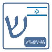 Hebrew letter shin — Stock Vector