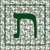 Hebrew letter tav — Vector de stock
