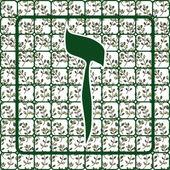 Hebrew letter zayn — Vector de stock