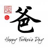 Gratulationskort design för fars dag — Stockvektor