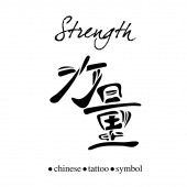 Chinese character  for strength or power — Stock Vector