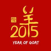 2015 Jahr der Ziege mit Chinesischer Kalligraphie — Stockvektor