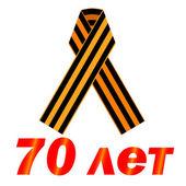 70 years — Stock Vector