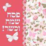 Jewish passover greeting card — Stock Vector #67247333