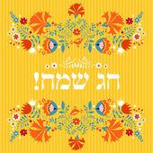Happy Jewish new year card — Stock Vector