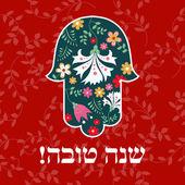 Rosh Hashanah holiday card — Stock Vector