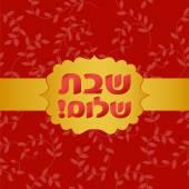 Card with Hebrew text Shabbat shalom — Stock Vector