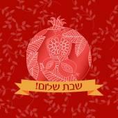 Jewish card with text Shabbat shalom — Stock Vector