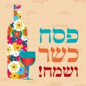 Židovský Pesach svátečními — Stock vektor