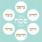 Jewish passover holiday — Stock Vector