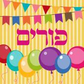 Jewish holiday Purim background — Cтоковый вектор