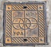 Russian UFA State Manhole Cover — Zdjęcie stockowe