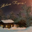 Постер, плакат: Christmas star over the house in the snow and firs Holiday concept for New Years with inscription on russian