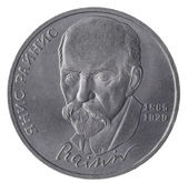 USSR ruble.Janis Rainis — Stock Photo
