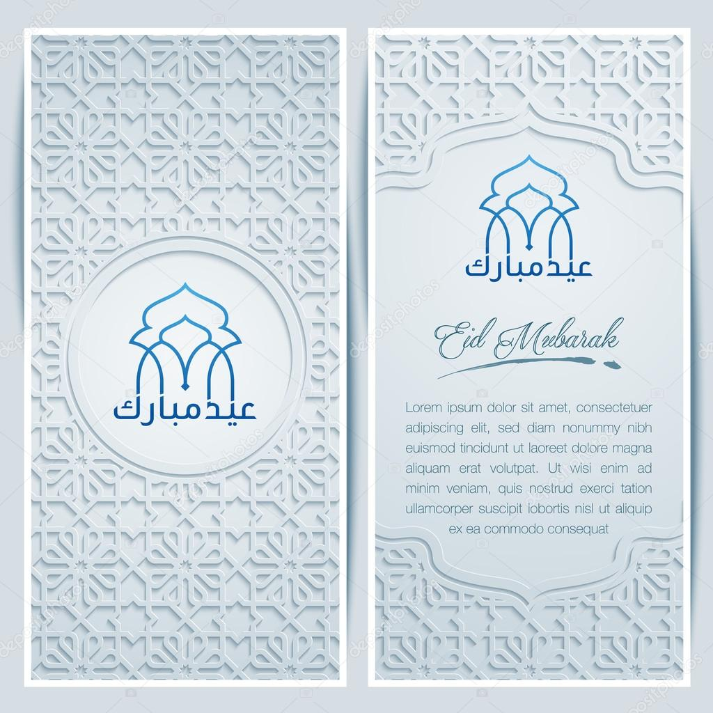 Islamic greeting card template with calligraphy and arabic pattern – Eid Card Template