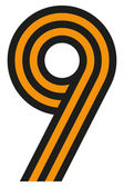 Nine. Victory emblem — Stock Vector