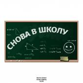 Blackboard - back to school — Stock Vector