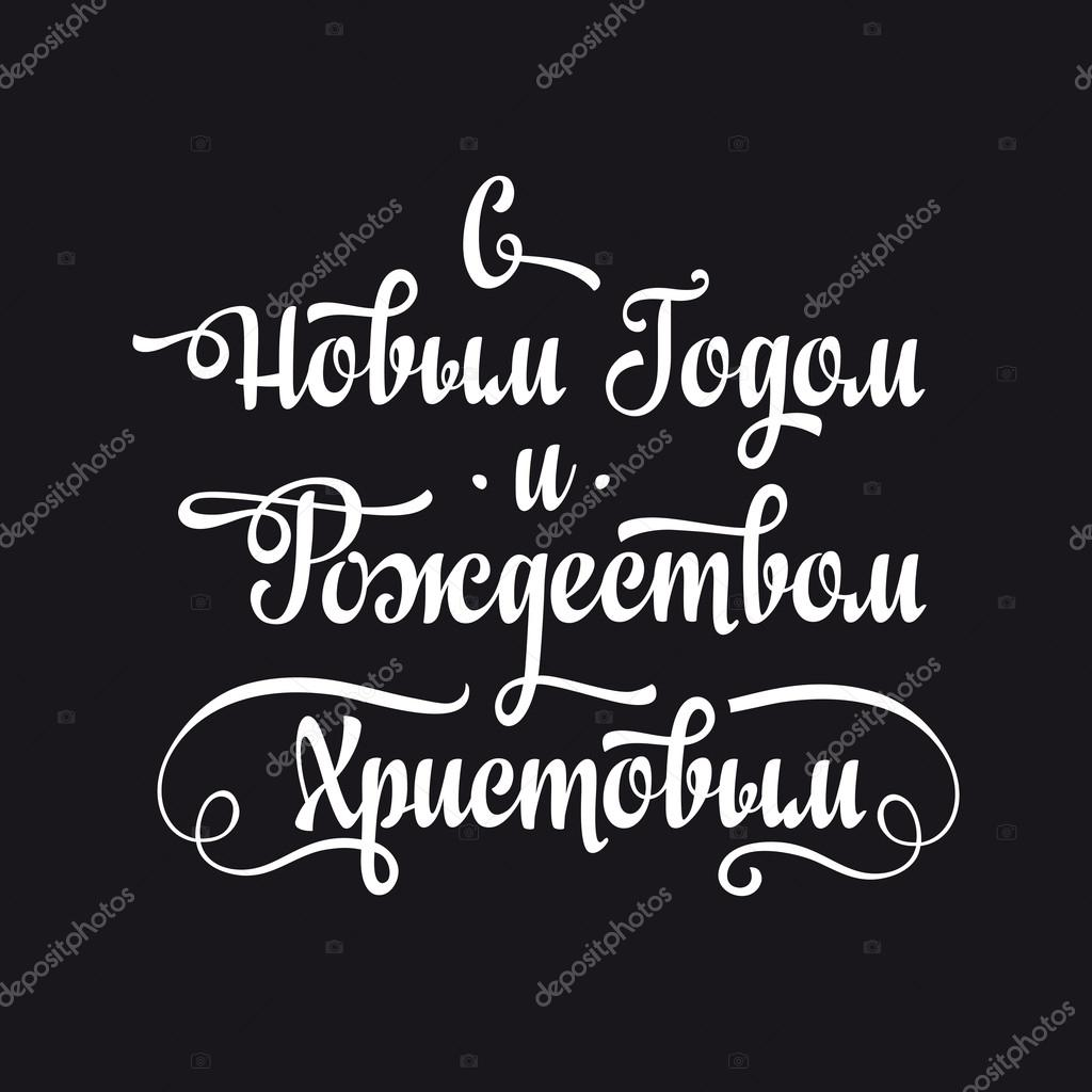 orthodoxe weihnachten cyrillic russische schrift. Black Bedroom Furniture Sets. Home Design Ideas