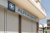 Athens, Greece, 13 July 2015. Banks are closed because of the economical crisis in Greece. — Stock Photo