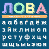 Funny hand drawn cyrillic alphabet set in loercase, Russian letters. — Stock Vector