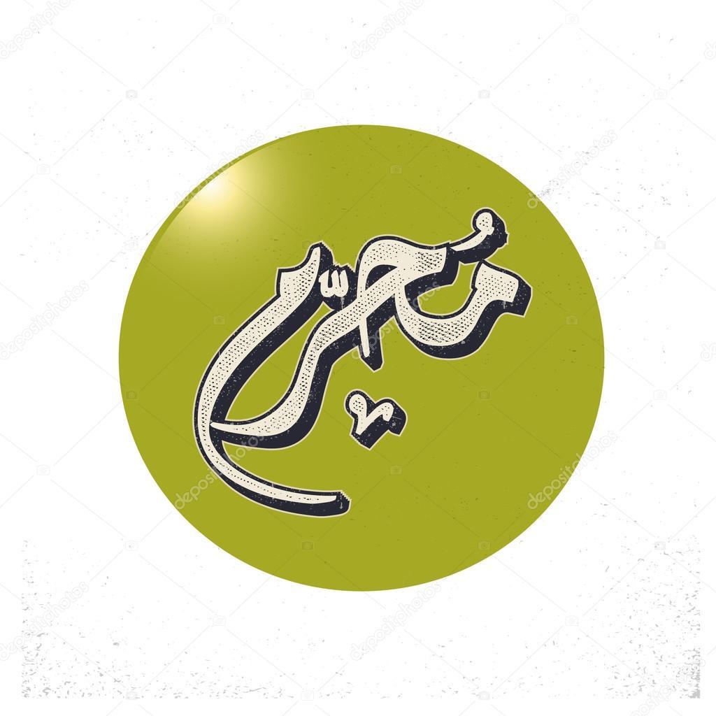 Arabic Islamic calligraphy of Muharram. — Stock Vector © ibrandify ...