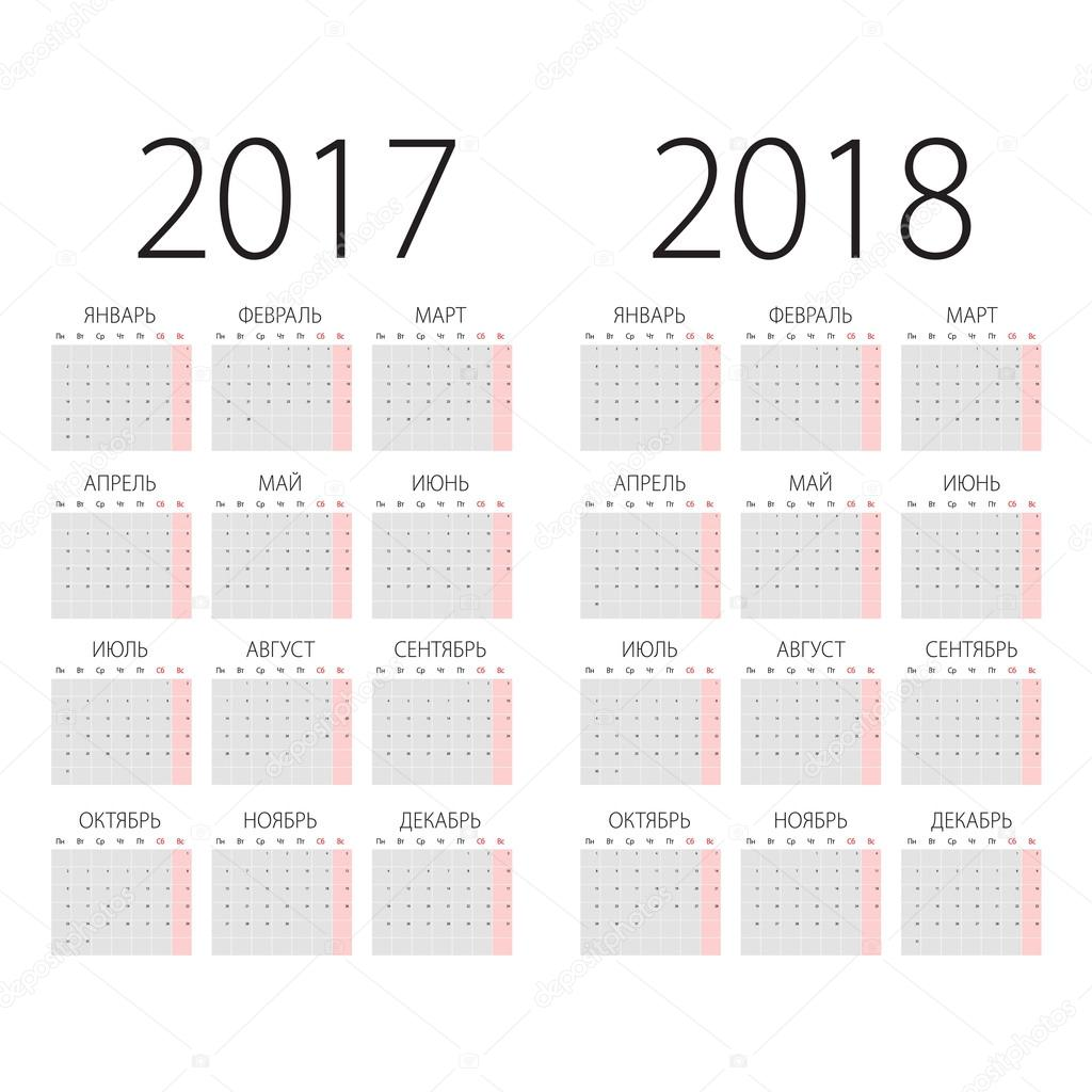 Сделать календарь с 2017-2018 год