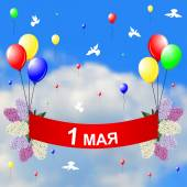 Vector illustrations of May 1 congratulatory card with red banner hanging on multicolor balloons and lilacs branches on sky background
