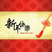 Chinese New Year greeting card with Chinese knot