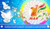 1 May 1 the day of friendship greeting greetings spring spring flowers doves MFA friendship planet International Days Moscow Russia friendship among peoples nations Assembly the Assembly of People of Kazakhstan