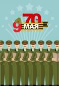 9 May Victory day 70 years of age Military chorus Congratulation of veterans Translation  Russian text: