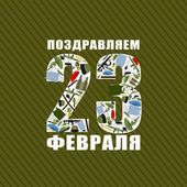 23 February. Day of defenders of fatherland. Patriotic holiday i