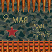 Vector illustration with the inscription in Russian: 9 may Holiday victory day in Great Patriotic War