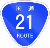 Japanese National Route Sign - The characters at the top mean National road