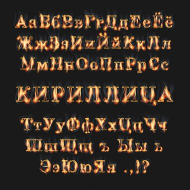 Fire burning cyrillic russian alphabet