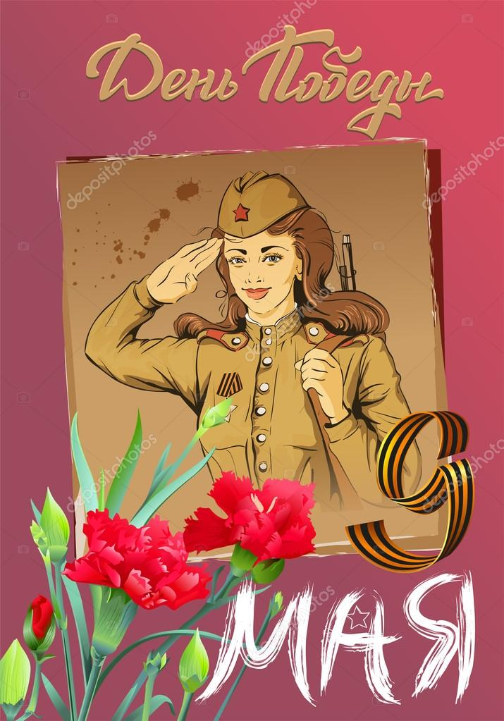 Russian Girl soldier. Female soldier in retro military uniforms. May 9 Victory Day. Creeting card