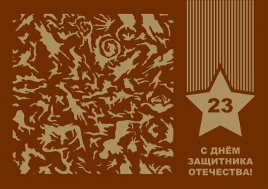 February 23. Happy Defender of the Fatherland