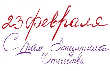 February 23 Defender of Fatherland Day. Russian text lettering for greeting card