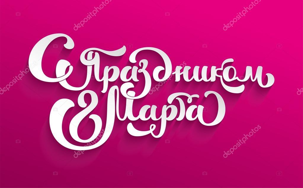 grattis på 8 mars Grattis till 8 mars. Rysk text bokstäver för gratulationskort  grattis på 8 mars