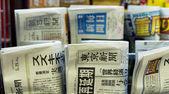 Tokio - květen 2016: Japonské noviny ve stánku dolů na Tokio