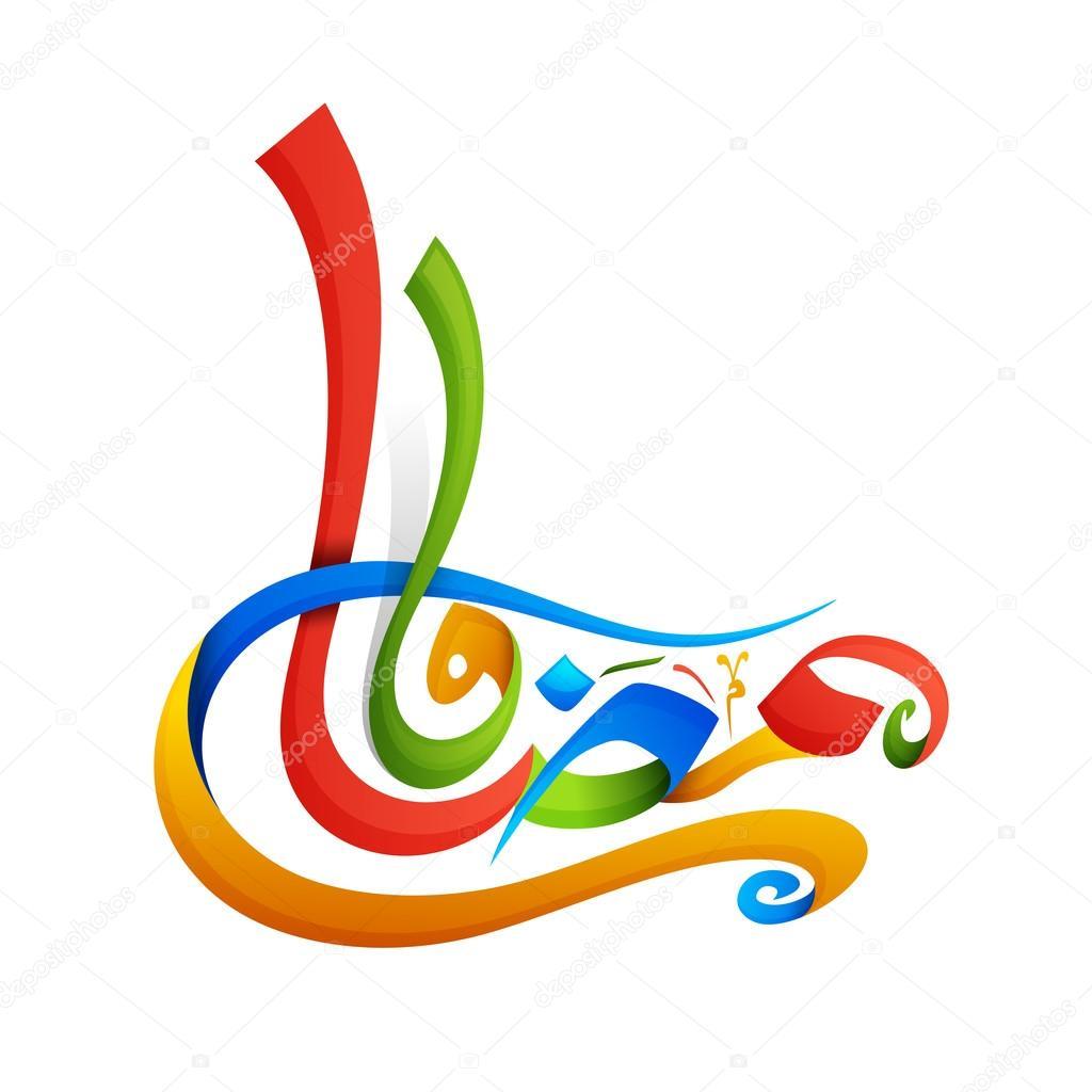 Best ramadan kareem calligraphy