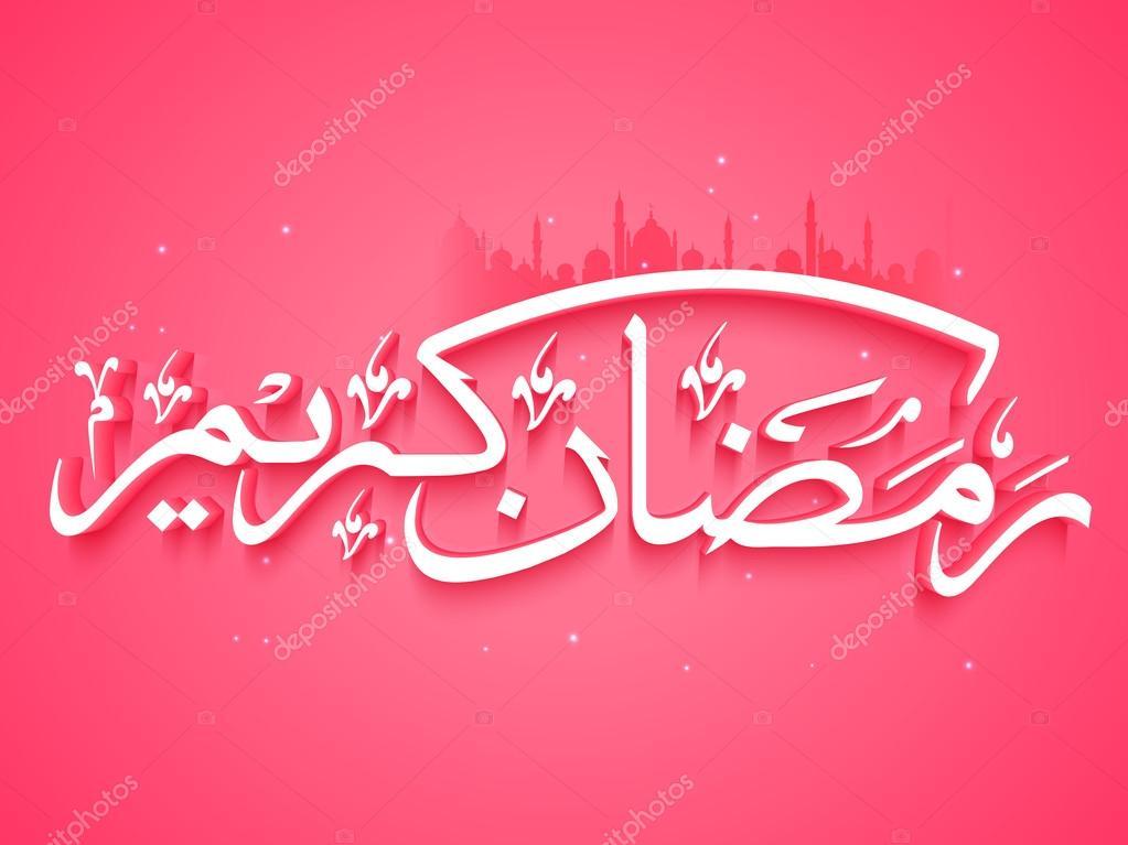 Arabic calligraphy text for ramadan kareem u stock vector