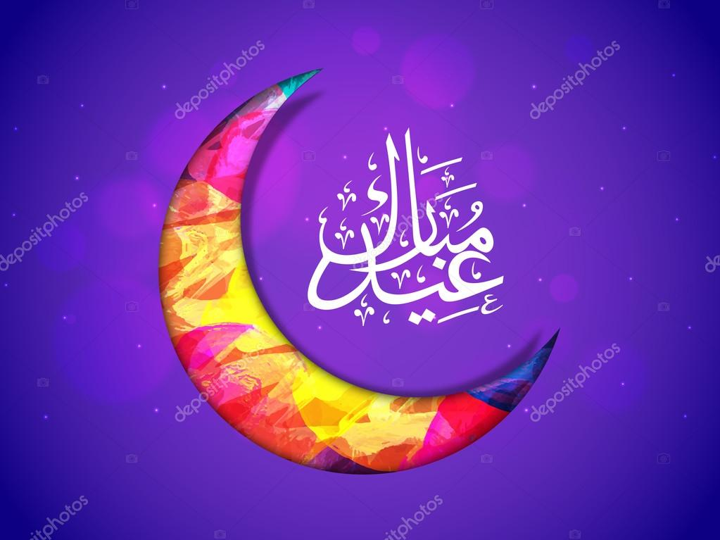 Colourful Moon With Arabic Text For Eid Celebration Stock Vector
