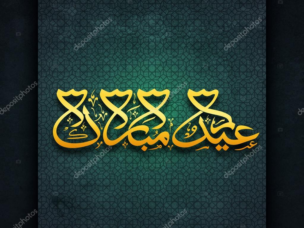 Greeting Card With Arabic Text For Eid Celebration Stock Vector