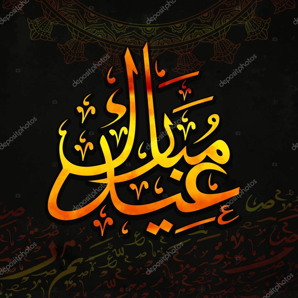Greeting card with arabic calligraphy for eid stock vector beautiful greeting card with arabic calligraphy text eid mubarak creative islamic background with arabic letters and floral design decoration m4hsunfo