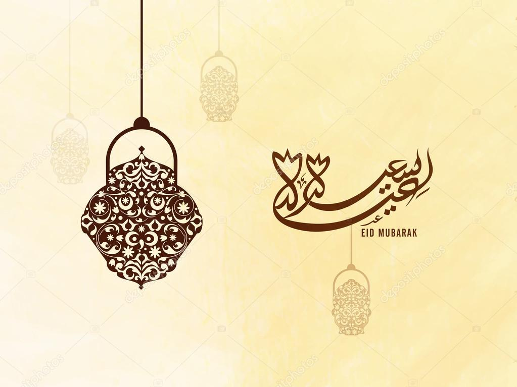 Greeting card for eid mubarak celebration stock vector eid mubarak beautiful greeting card design with arabic calligraphy of text eid e saeed happy eid elegant islamic background with hanging intricate floral m4hsunfo