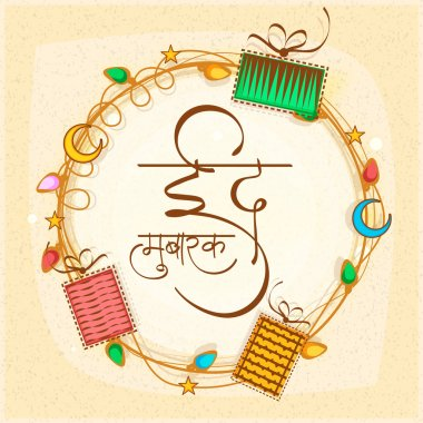 Greeting Card with Hindi Text for Eid Mubarak.