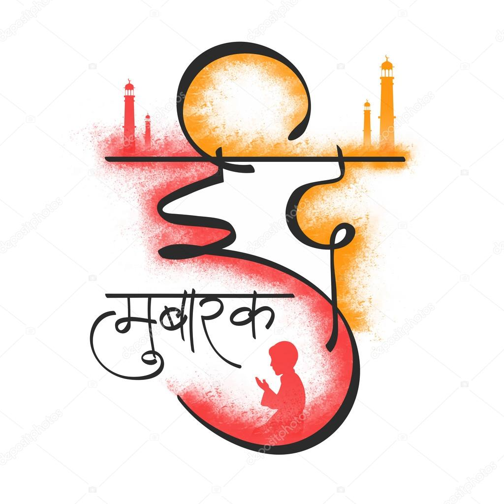 Greeting Card With Hindi Text For Eid Mubarak