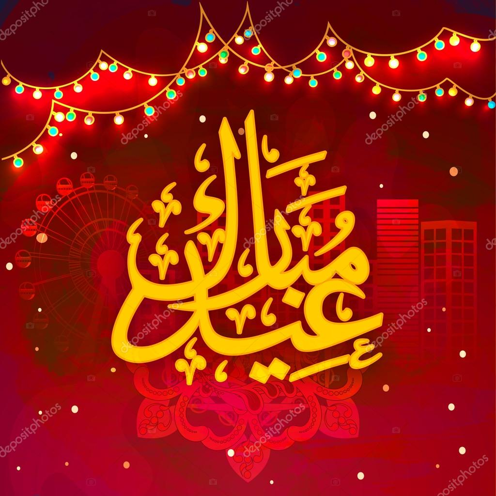 Greeting card with arabic text for eid celebration stock vector arabic islamic calligraphy of text eid mubarak on creative city view red background greeting card design for muslim community festivals celebration m4hsunfo