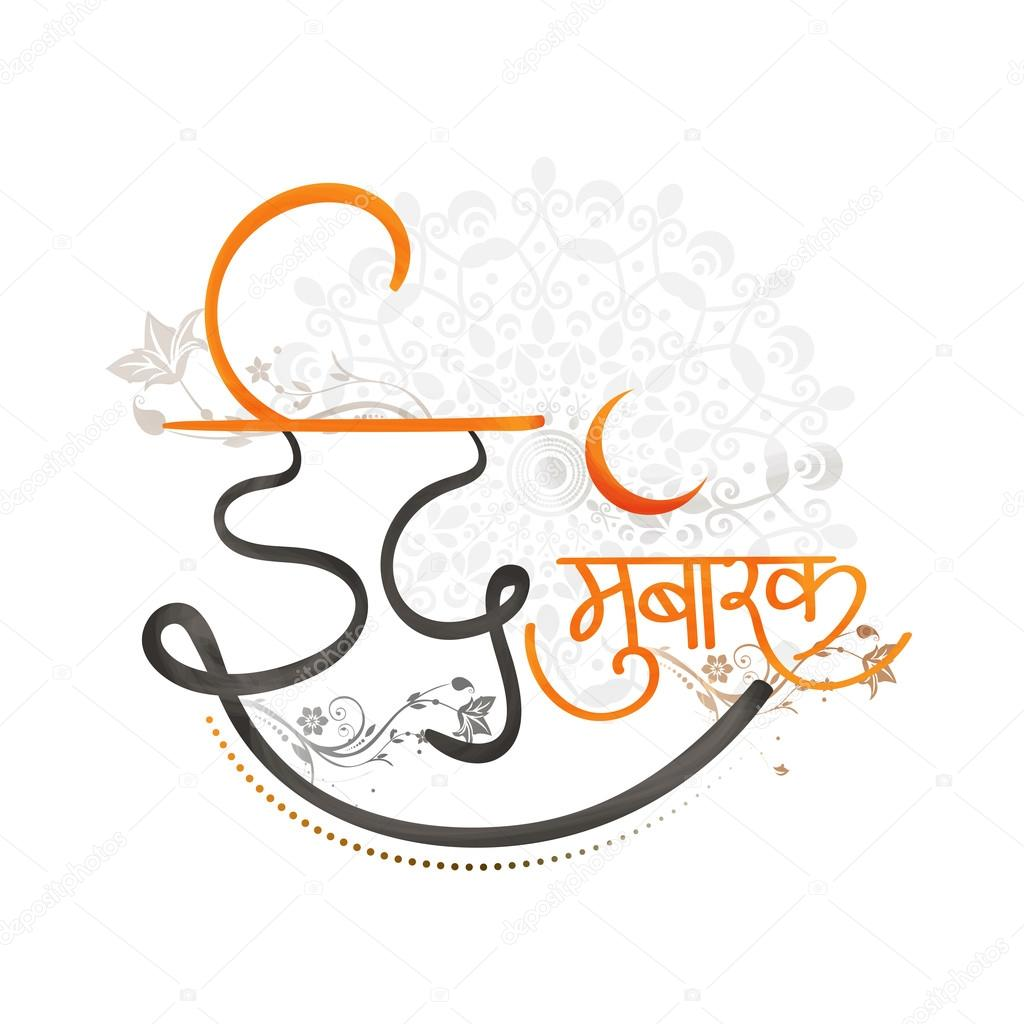 Greeting card with hindi text for eid mubarak stock vector creative hindi text eid mubarak blessed eid on floral design decorated background elegant greeting card for muslim community festival celebration m4hsunfo