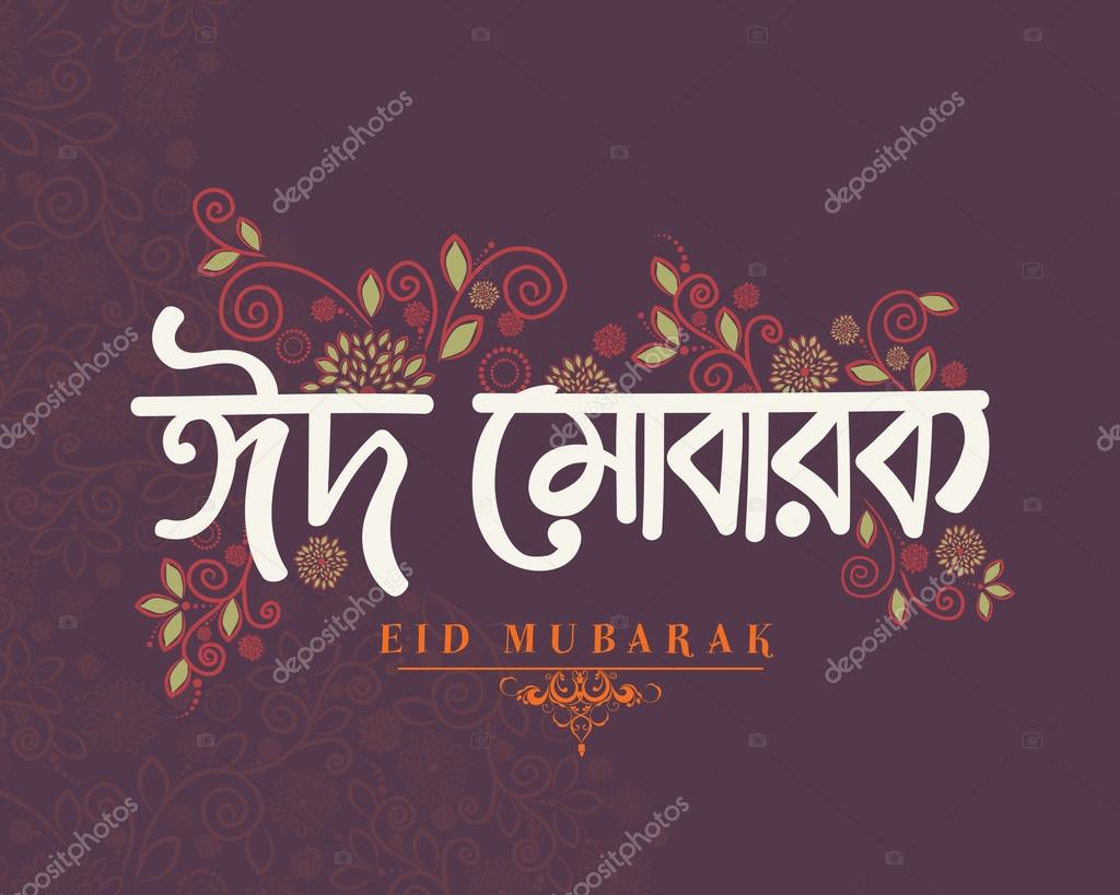Greeting Card With Bengali Text For Eid Mubarak Stock Vector